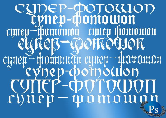 Готика готические шрифты